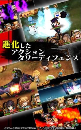 セガゲームス、スマホ向けストーリーテリングRPG「ケイオスドラゴン 混沌戦争」のiOS版をリリース