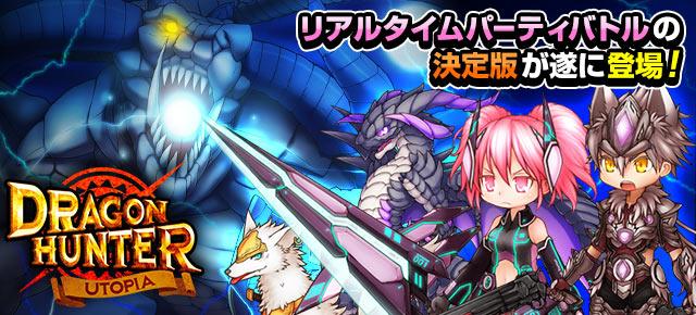 ソーシャルゲームファクトリー、ヤマダゲームにてモバイル向けリアルタイムパーティバトル「ドラゴンハンターUTOPIA」を提供開始