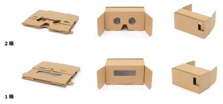 ハコスコ、サイズ調整可能な折りたたみ式新モデル「ハコスコ タタミ1眼・2眼」を販売開始