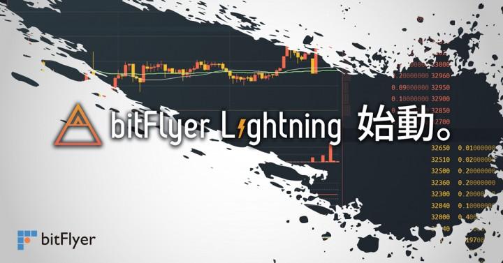 bitFlyer、新たなBItcoin取引所「bitFlyer Lightning」をリリース