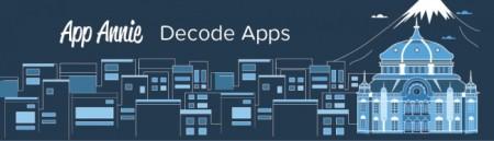 App Annie、ゲーム以外のアプリ開発がテーマのセミナー「Decode Apps - NonGame編 」を8/5に開催