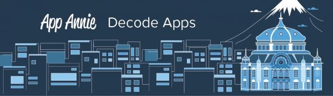 App Annie、8/5にセミナー「Decode Apps - NonGame編 」を開催