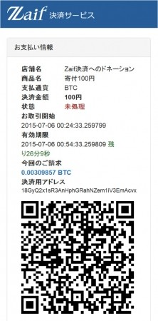 テックビューロ、手数料無料のBitcoin・モナコイン決済サービス「Zaif Payment」を提供開始