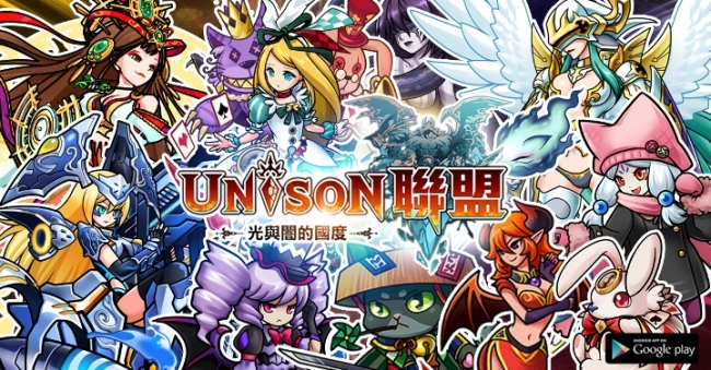 エイチーム、スマホ向けリアルタイムRPG「ユニゾンリーグ」のAndroid版を台湾・香港・マカオにてリリース