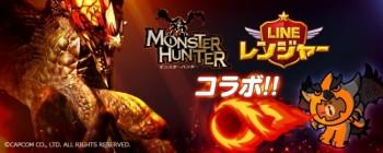 スマホ向けディフェンスゲーム「LINE レンジャー」、世界累計3,333万ダウンロード突破を記念し「モンスターハンター」とコラボ