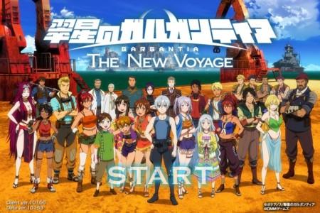 DMM、PC向けブラウザゲーム「翠星のガルガンティア THE NEW VOYAGE」を7月下旬に再稼働