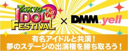 DMM、アイドルとファンを結ぶコミュニケーションアプリ「DMM.yell」にて「東京アイドルフェスティバル2015」とコラボした「DMM.yell presents SPECIAL LIVE」を開催