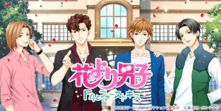 ボルテージ、人気コミック「花より男子」の恋愛ドラマアプリ「花より男子~F4とファーストキス~」をリリース