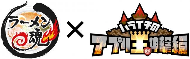 サミーネットワークス、ラーメン店経営シミュレーションゲーム「ラーメン魂」にてTOKYO MXの「ハライチのアプリ王@神撃編」とコラボ決定