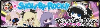 サミーネットワークス、ラーメン店経営シミュレーションゲーム「ラーメン魂」にてサンリオの「SHOW BY ROCK!!」とコラボ