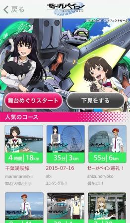 スマホ向け聖地巡礼ARアプリ「舞台めぐり」、スポットにアニメ「ゼーガペイン」の舞台「千葉県」を追加