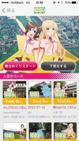 スマホ向け聖地巡礼ARアプリ「舞台めぐり」、スポットにアニメ「普通の女子校生が【ろこどる】やってみた。」の舞台「千葉県流山市」を追加