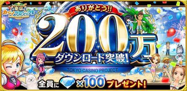 コロプラのスマホ向けカジノゲーム「東京カジノプロジェクト」、200万ダウンロードを突破