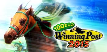 コーエーテクモゲームス、コロプラにて競馬シミュレーションゲーム「100万人のWinning Post」の事前登録受付を開始