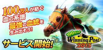コーエーテクモゲームス、コロプラにて競馬シミュレーションゲーム「100万人のWinning Post」を提供開始