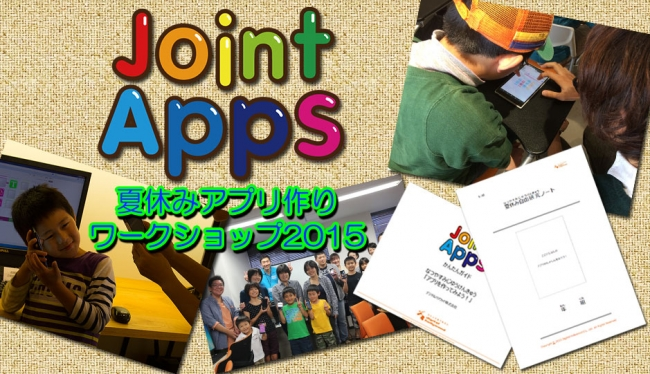 デジハリ、「JointApps」を使用した夏休みアプリ作りワークショップを東京、大阪、香川で開催決定