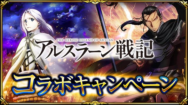 グラニ、ソーシャルゲーム「神獄のヴァルハラゲート」にてアニメ「アルスラーン戦記」とコラボ