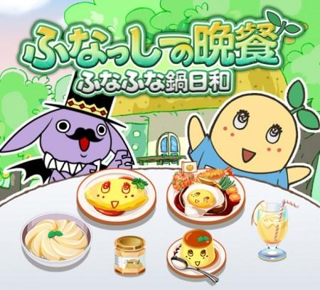 グラニ、ソーシャルゲーム「神獄のヴァルハラゲート」にてアニメ「ふなっしーのふなふなふな日和」とコラボ