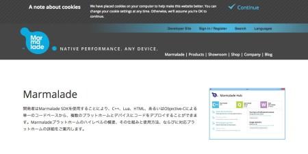 GMOクラウド、英Marmalade TechnologiesのクロスプラットフォームSDK「Marmalade」の日本国内販売を開始