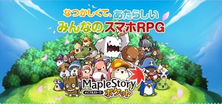 MMORPG「メイプルストーリー」のスマホ版「メイプルストーリーポケット」、事前登録者数が15万人を突破