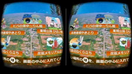 北海道美唄市、VRを活用した観光情報を提供開始