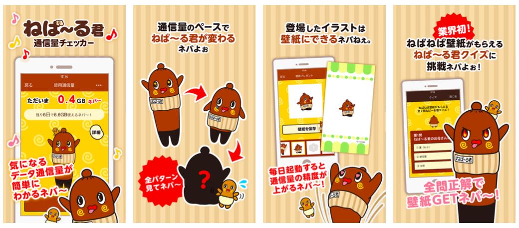 ユナイテッド、納豆の日(7/10)にちなみ茨城県非公認キャラの「ねば~る君」とのコラボアプリをリリース