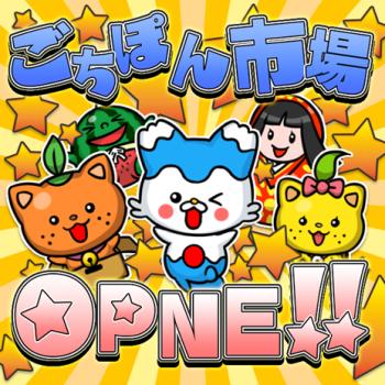 日本全国の名産品がもらえる地域連動型スマホゲーム「ごちぽん」、ご当地商品を購入できるECサービス「ごちぽん市場」を提供開始