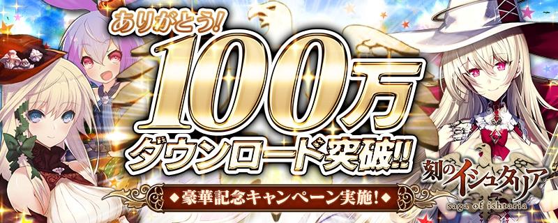 シリコンスタジオのスマホ向けRPG「刻のイシュタリア」、100万ダウンロードを突破