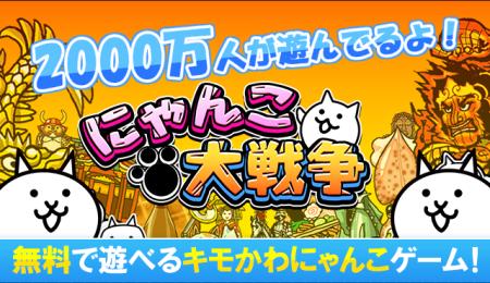 ポノスのスマホ向けにゃんこディフェンスゲーム「にゃんこ大戦争」、2000万ダウンロードを突破
