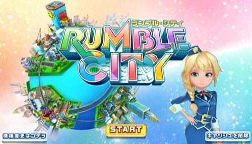 【やってみた】街作りはパズル&バトル! コロプラの街作りシミュレーションゲーム「ランブル・シティ」