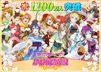 KLabの「ラブライブ!スクールアイドルフェスティバル」、日本国内1100万ユーザーを突破