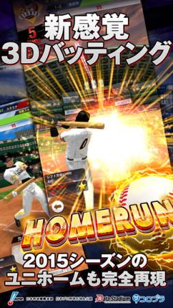 コロプラのスマホ向け野球ゲーム「プロ野球PRIDE」、1200万ダウンロードを突破