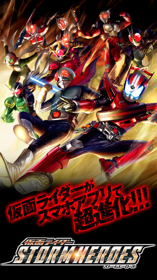 バンダイナムコエンターテインメント、仮面ライダーの新作スマホゲーム「仮面ライダーストームヒーローズ」のiOS版をリリース