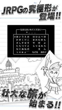 リイカ、小学生の落書きレベルのグラフィックが楽しめるスマホ向け放置RPG「勇者ああああ」をリリース