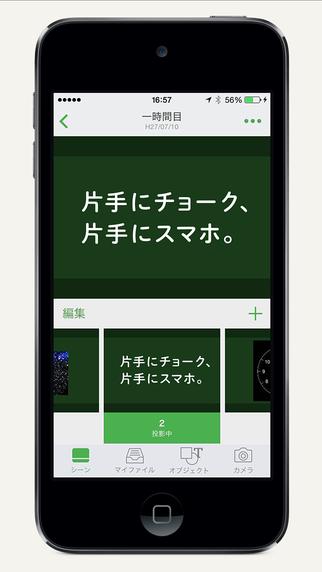 サカワとカヤック、アナログ黒板をデジタルするハイブリッド黒板アプリ「Kocri」をリリース