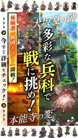 スクエニのスマホ向け戦国RPG「戦国やらいでか -乱舞伝-」、100万ダウンロードを突破