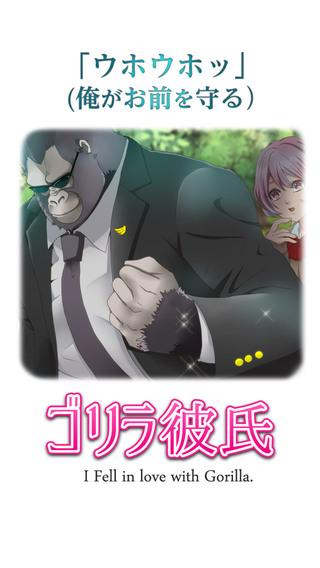 SEEC、ゴリラに恋するスマホ向け恋愛ゲーム「ゴリラ彼氏」をリリース