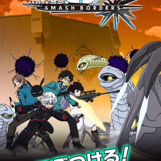 バンダイナムコエンターテインメント、人気コミック/アニメ「ワールドトリガー」のスマホゲーム「ワールドトリガー スマッシュボーダーズ」をリリース