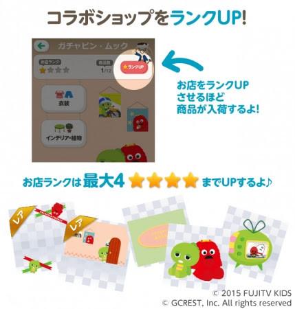 ジークレスト、スマホ向けアバターゲームアプリ「ポケットランド」にてガチャピン・ムックとコラボ