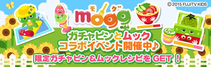 サイバーエージェント、スマホ向けレシピゲーム「mogg」にてガチャピン・ムックとコラボ