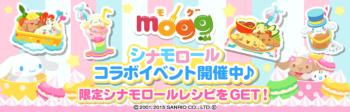 サイバーエージェント、8/1よりスマホ向けレシピゲーム「mogg」にてサンリオのシナモロールとコラボ