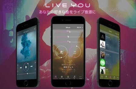 GOODROID、好きな曲をライブバージョンに変えるミュージックアプリ「LIVE YOU」をリリース
