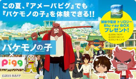 アメーバピグ、細田守監督の最新映画「バケモノの子」とコラボ