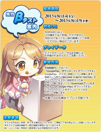 エムゲームジャパン、スマホ版「プリンセスメーカー」のAndroid版βテストを開始