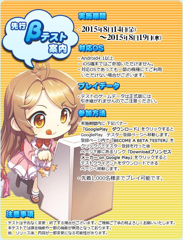 エムゲームジャパン、スマホ版「プリンセスメーカー」のAndroid版先行βテストを8/14より実施