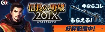 コーエーテクモゲームス、「信長の野望」シリーズ最新作「信長の野望 201X」をYahoo! Mobageでも配信開始