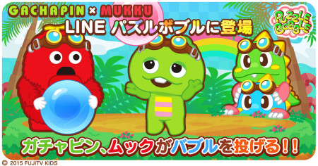 タイトー、スマホ向けパズルアドベンチャーゲーム「LINE パズルボブル」にてガチャピン・ムックとコラボ