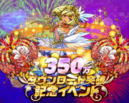 ガンホーのスマホ向けボードゲーム「サモンズボード」、350万ダウンロードを突破