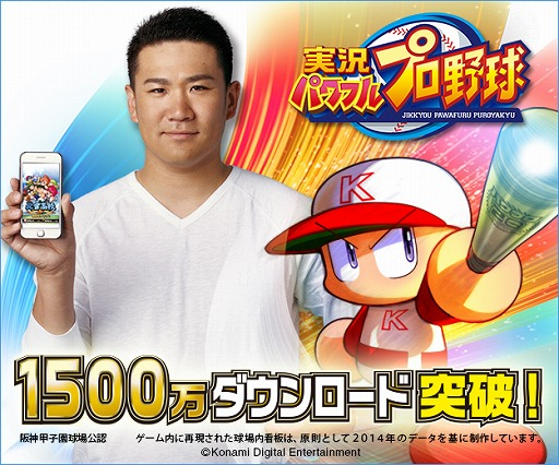 KONAMIのスマホ向け野球シミュレーションゲーム「実況パワフルプロ野球」、1500万ダウンロードを突破