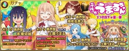 スクエニ、スマホ向けキャラクターコマンドRPG「乖離性ミリオンアーサー」にてアニメ「干物妹!うまるちゃん」とコラボ